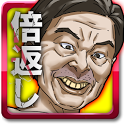 進撃の倍返し【クソ上司駆逐ゲーム】 icon