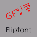 GFKingkong Korean FlipFont icon