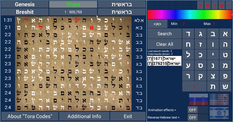 Torah Codes APK 1 0 3 Download - Free Education APK Download