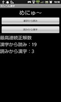 Screenshot of むしへん漢字