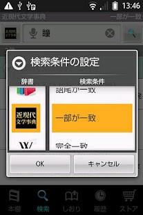 玩免費書籍APP|下載近現代文学事典(「デ辞蔵」用追加辞書) app不用錢|硬是要APP