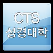 CTS 성경대학