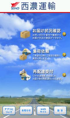 西濃運輸公式アプリ - screenshot