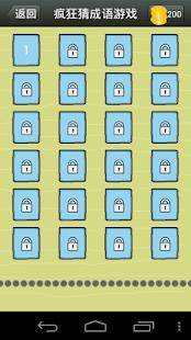 玩解謎App|看圖猜成語免費|APP試玩