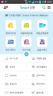 신한카드 - Smart 신한 - screenshot thumbnail
