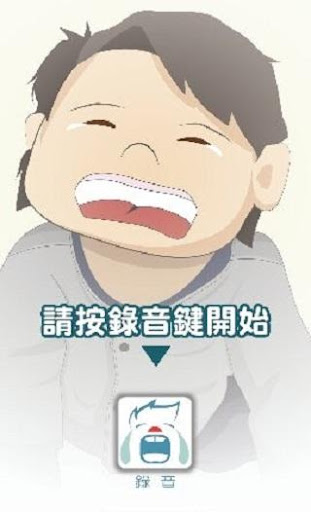 嬰語翻譯機
