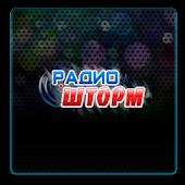 Радио Шторм