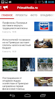 Screenshot of PrimaMedia. Новости регионов