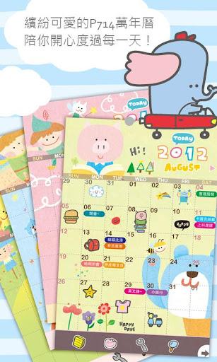 【免費工具App】P714星球Calendar-APP點子
