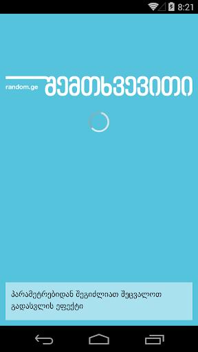 Random.Ge - შემთხვევითი