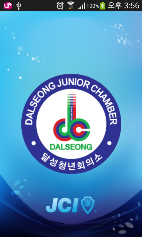 한국청년회의소 달성JC - screenshot