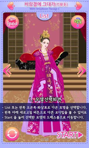 패션게임 쁘띠드레스룸 패키지2 - 한복