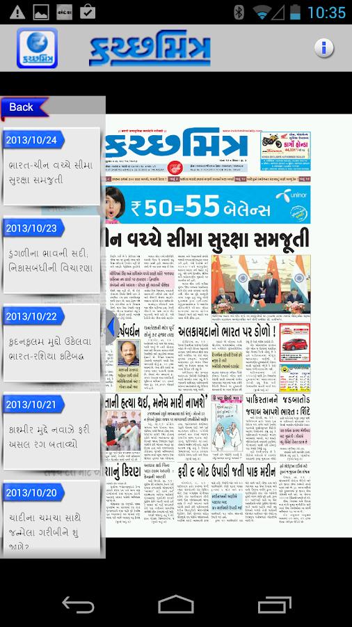 KutchMitra - screenshot