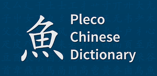 Pleco Chinese Dictionary – Apps bei Google Play