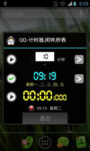 QQ 定时器 闹钟 秒表