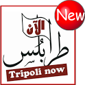 Tripoli Now - طرابلس الان icon