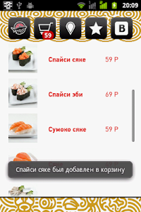 Мир Суши screenshot 5