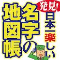 発見!日本一楽しい名字の地図帳 logo