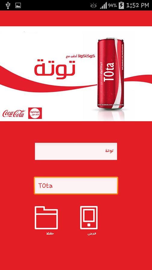 اسمك كوكاكولا - screenshot