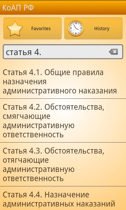 Administrative Offences CodeRU - screenshot