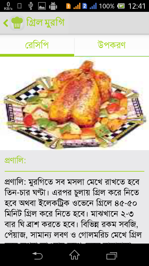 Bangla recipe android apps on google play bangla recipe screenshot forumfinder Choice Image