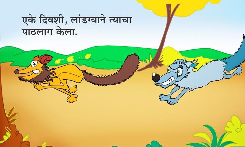 Marathi Kids Story Labad Kolha - screenshot