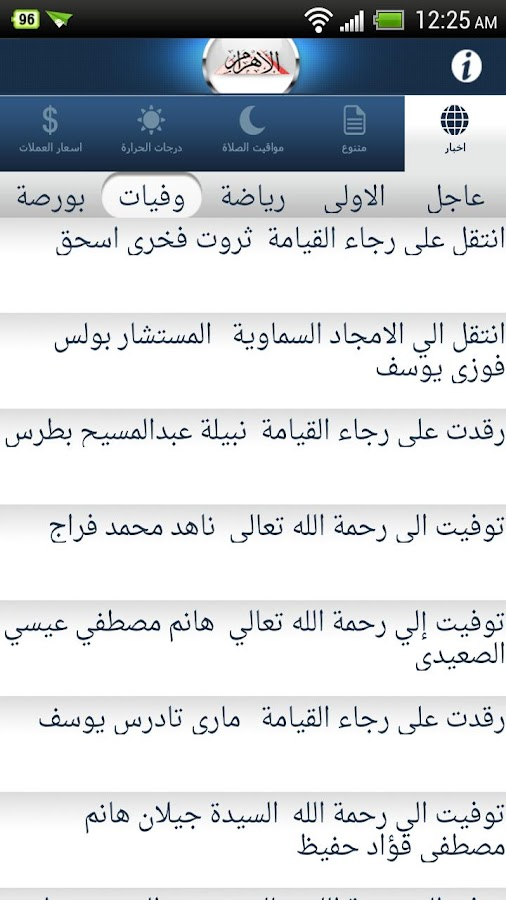 Al Ahram - screenshot