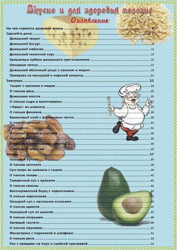 Вкусно и для здоровья полезно