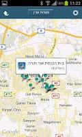Screenshot of מוקד עירוני עיריית פתח תקווה