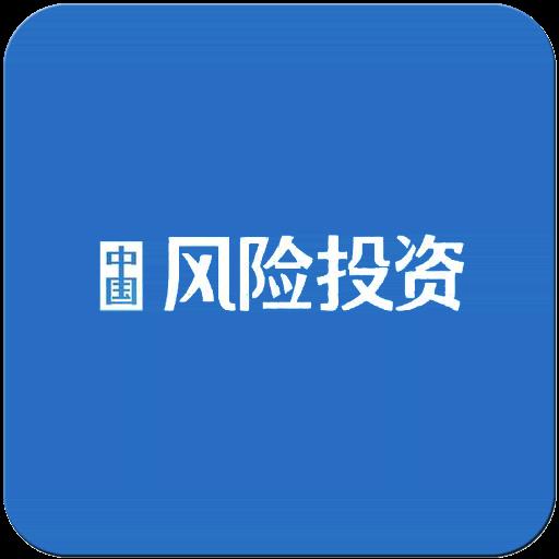 中国风险投资 新聞 App LOGO-硬是要APP
