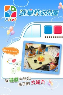 玩免費教育APP|下載臺南市派樂特幼兒園 app不用錢|硬是要APP