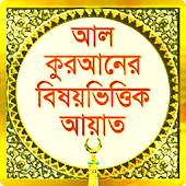 Bangla Quran Subjectwise