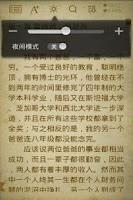 Screenshot of 富爸爸,穷爸爸全集