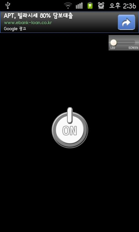 SmartFlashLight- screenshot