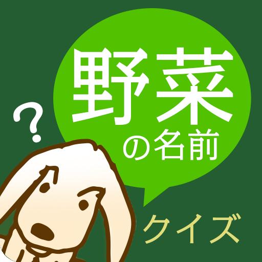 教育の漢字クイズ「野菜の名前」 - よめるかな?わかるかな? LOGO-記事Game