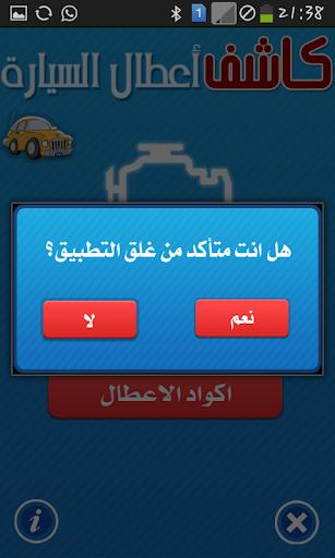 玩免費遊戲APP|下載كاشف أعطال السيارة app不用錢|硬是要APP