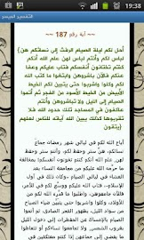 Mushaf - Quran Kareem Screenshot 3