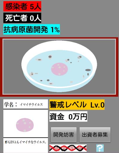 ゾンビウイルス育成ゲーム