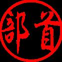漢字部首帳 icon