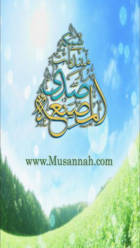 Sada Musannah