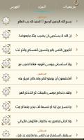 Screenshot of Quran - القرآن الكريم