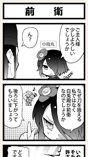 【免費漫畫App】式姫4コマ 其之壱-APP點子