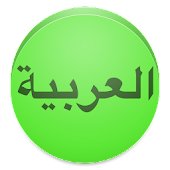 View in Arabic Font