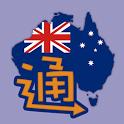 澳洲通 icon