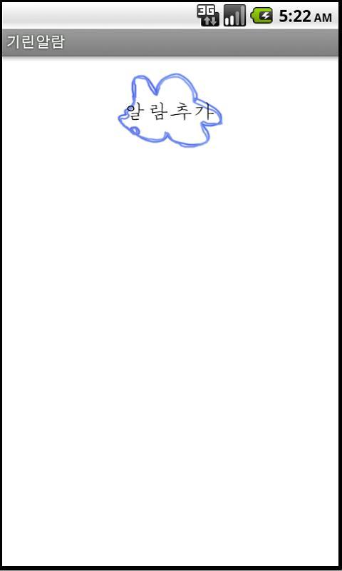 기린알람 - screenshot