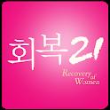 회복 21 icon