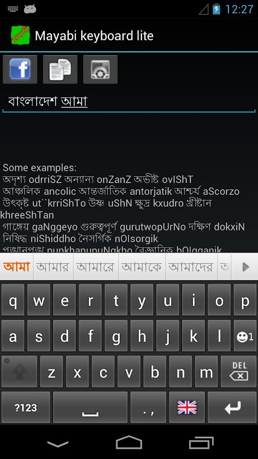 Mayabi Keyboard lite - screenshot
