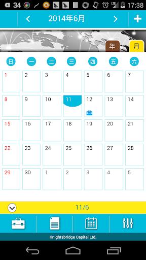電子公司日曆