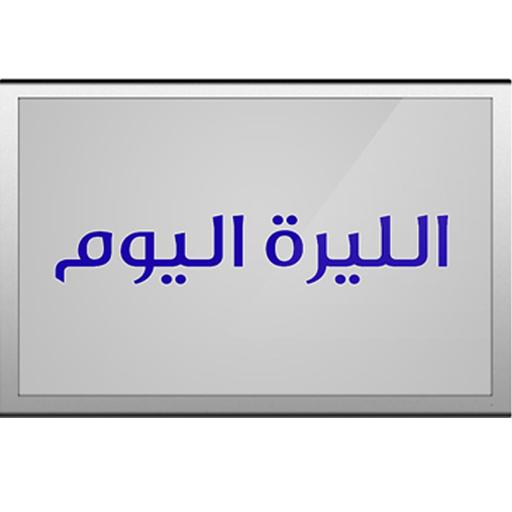 الليرة اليوم - التطبيق الرسمي LOGO-APP點子