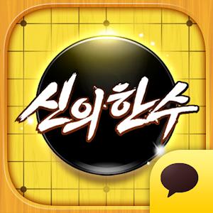 바둑 for Kakao for PC and MAC